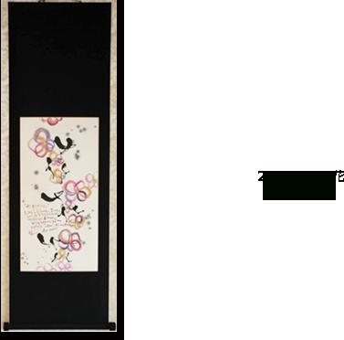 Salen Nagata 2013 Collection